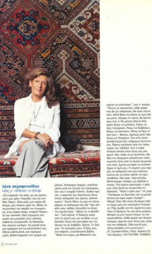 Press   Serafetinidis Carpets, since 1923