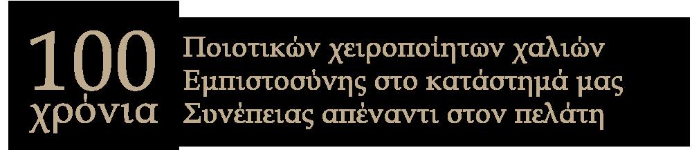 100 χρόνια Σεραφετινίδης Α.Ε.